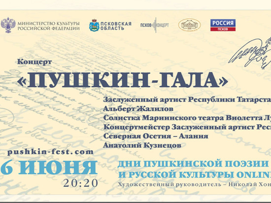 Культурные ивенты и сетевые акции устраивают ко Дню рождения Пушкина