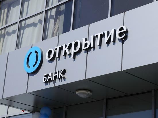 Банк «Открытие» предлагает скидку на страховые программы компании «Росгосстрах» своим премиальным клиентам