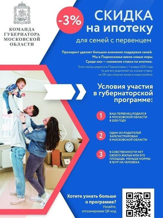 Начался прием заявок на «Семейную ипотеку»: серпуховские семьи могут принять в ней участие