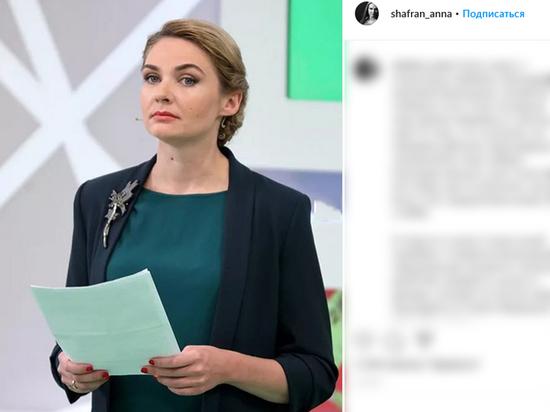Ведущая Анна Шафран покинула программу Владимира Соловьева из-за возникших разногласий