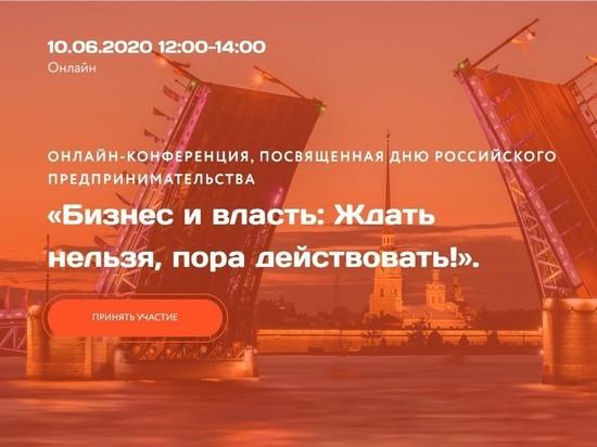 Александр Беглов примет участие в вебинаре «БИЗНЕС И ВЛАСТЬ. ЖДАТЬ НЕЛЬЗЯ, ПОРА ДЕЙСТВОВАТЬ»