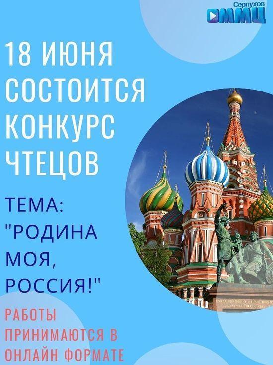 Юные серпуховичи начали читать стихи о России