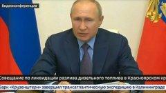 """Путин на видео дико разгневался за ЧП дочки """"Норникеля"""""""