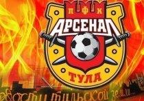 20 июня тульский «Арсенал» сразится с московским «Спартаком»