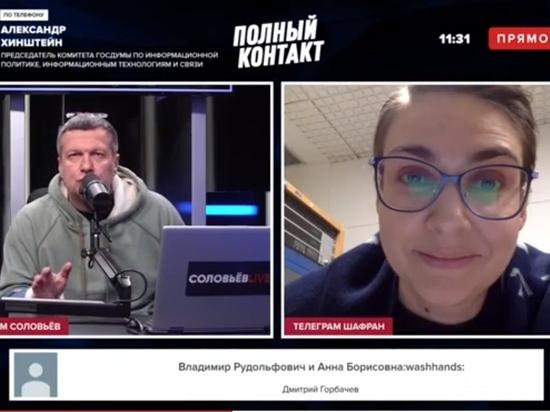Обнародовано видео, какими словами Соловьев выгонял соведущую Шафран из передачи