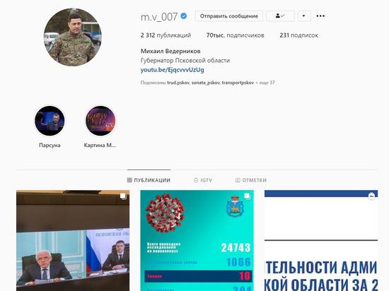 Инстаграм-подписчики псковского губернатора помогли автору крика души решить проблему