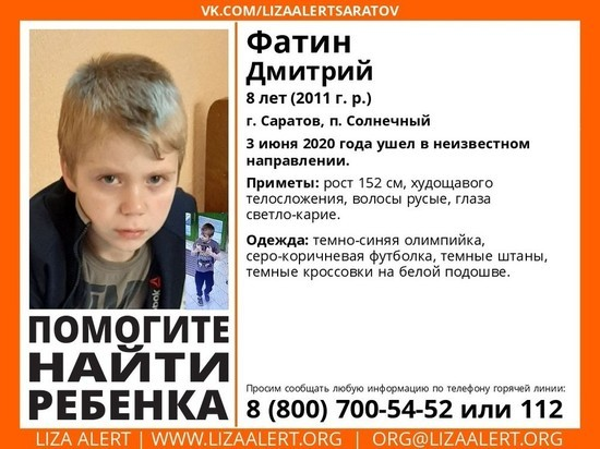 Восьмилетний мальчик без вести пропал в Саратове: публикуем приметы ребенка