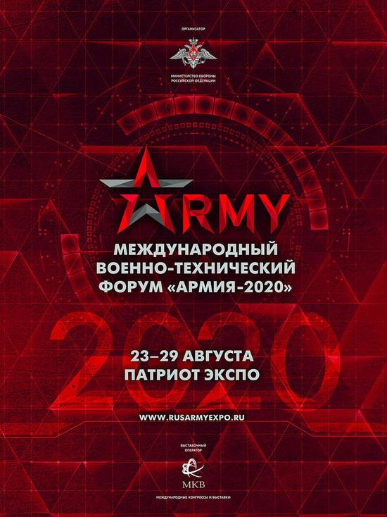 С 23 по 29 августа2020годавКонгрессно-выставочномцентре«Патриот» (г