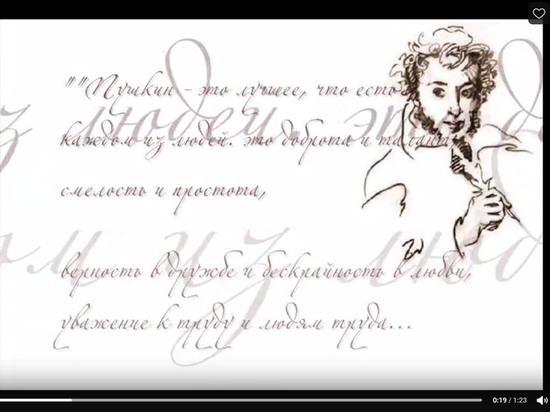217 видео-поздравлений с днем рождения Пушкина прислали в
