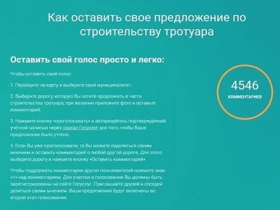 Жители Протвино начали предлагать адреса для строительства тротуаров