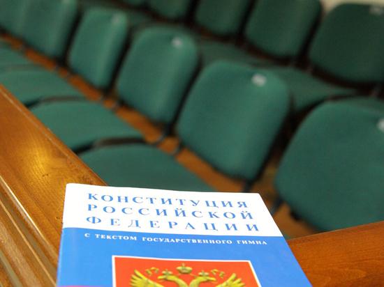 В первый день июля в РФ назначено голосование по поправкам в Конституцию