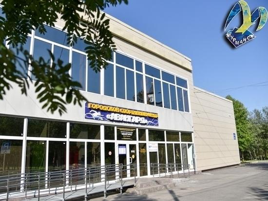 Мурманский спорткомплекс «Авангард» готов к летней работе