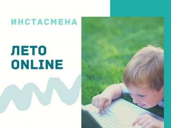 В инстаграмме костромского Дворца детского творчества заканчивается вторая инста-смена