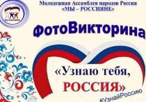 Общественники Югры инициировали проведение фотовикторины «Узнаю тебя, Россия»