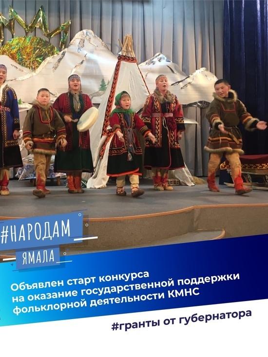 На Ямале талантливые тундровики поборются за 200 тысяч от губернатора