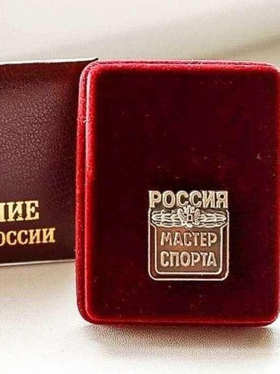 Протвинец стал Мастером спорта России