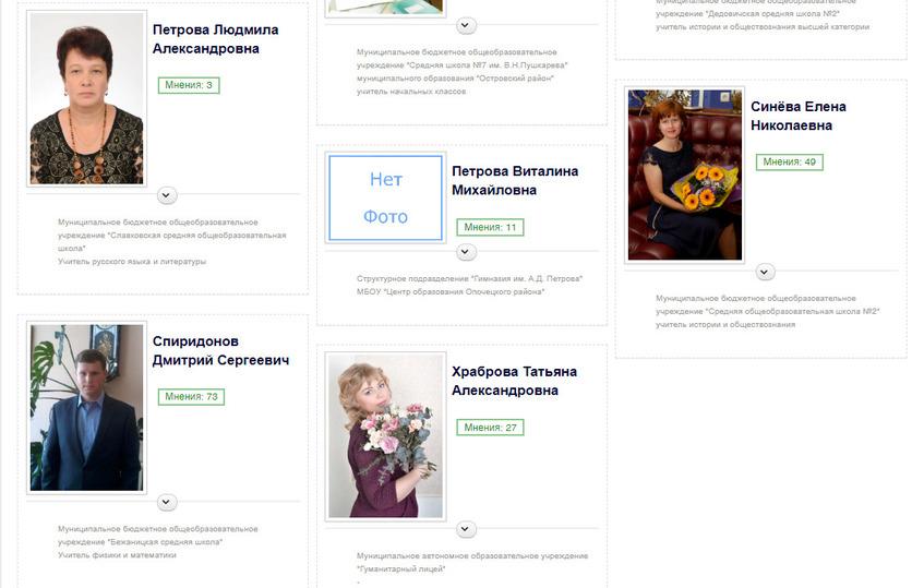Претендентов на звание лучшего учителя Псковской области обсуждают в интернете, фото-3