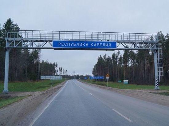 КПП на въезде в Карелию прекращают свою работу
