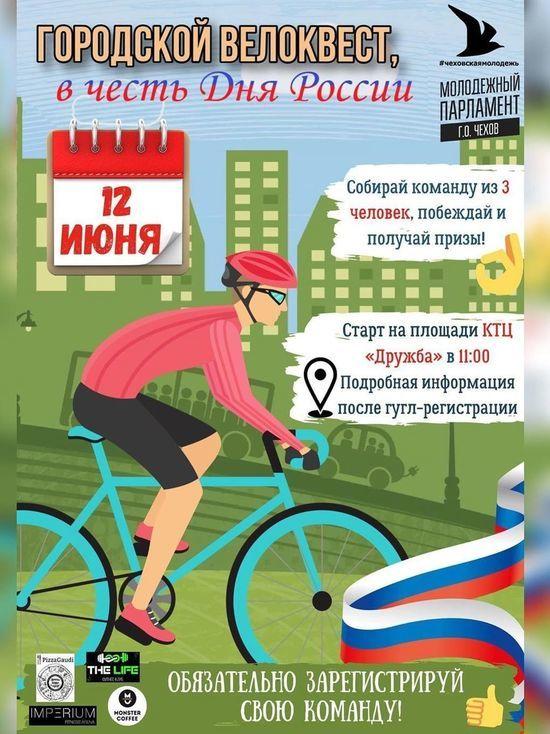 В Чехове начали принимать заявки на участие в велоквесте