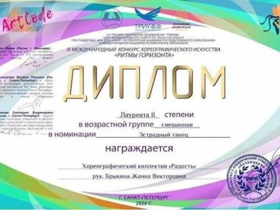 Серпуховские танцоры стали лауреатами международного конкурса