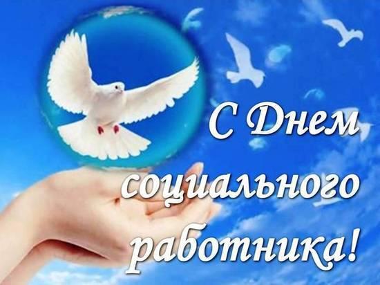 Работники социальной сферы Серпухова отмечают профессиональный праздник