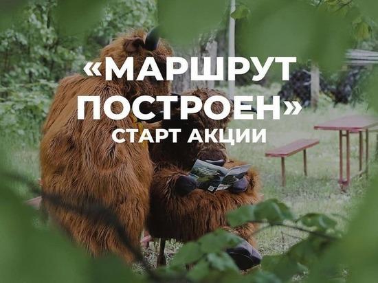В Серпухове дали старт Всероссийскому проекту