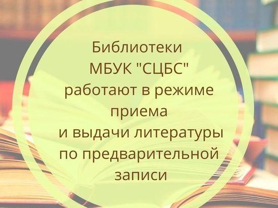 Библиотеки Серпухова открылись для читателей