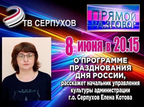 Стало известно, кто расскажет о праздновании Дня России в Серпухове