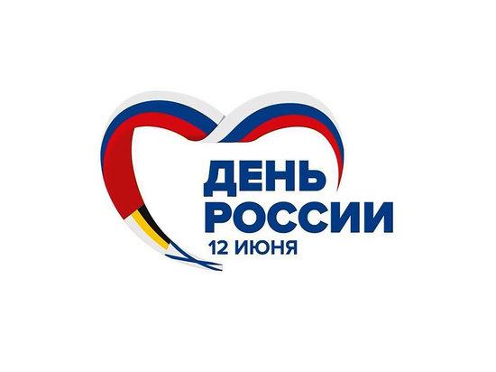 Афиша Дня России в Серпухове