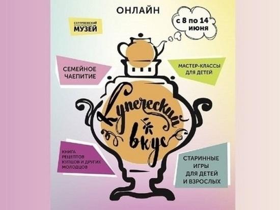 Серпуховичей и гостей города приглашают на «Купеческий вкус»