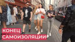 Конец самоизоляции москвичи отметили ударными прогулками в центре
