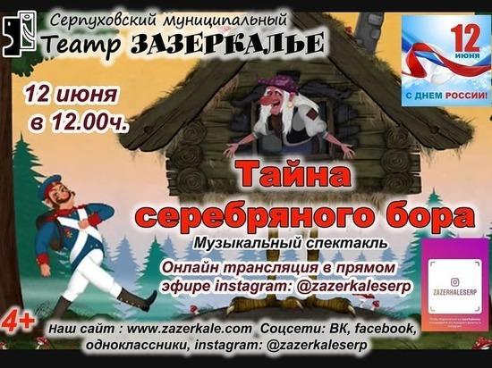 Серпуховские актеры приготовили спектакль для юных горожан