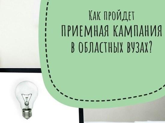 Выпускники Серпухова будут подавать документы в областные вузы онлайн