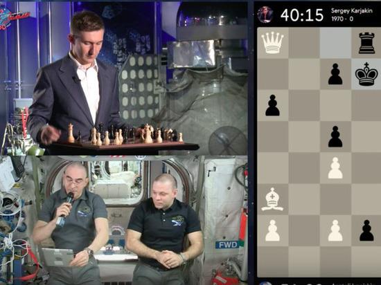 Стали известны подробности шахматной партии между космосом и Землей