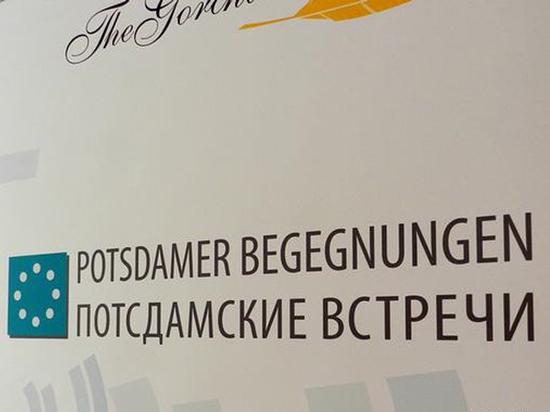 Германия: «Потсдамские встречи» в режиме онлайн