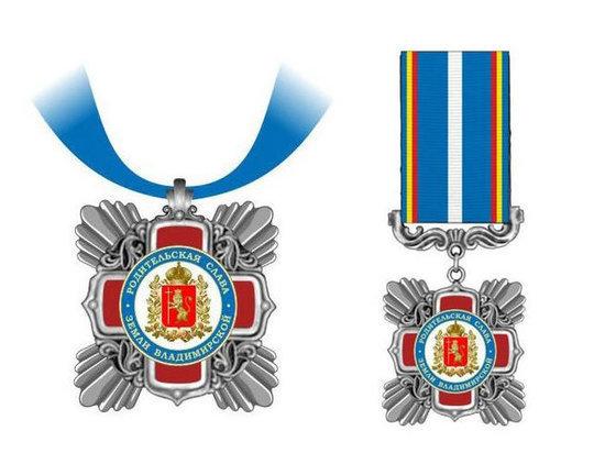 Девять семей региона 33 наградят Почетным знаком «Родительская слава Земли Владимирской»