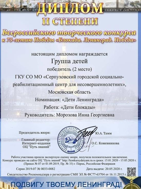 Воспитанники Серпуховского реабилитационного центра стали призерами Всероссийского конкурса