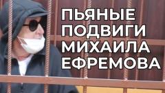 Главные алкогольные эпизоды Михаила Ефремова: видеоподборка