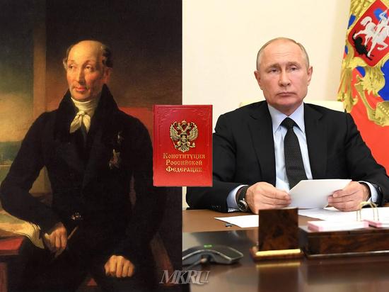 От Сперанского до Путина: история российских Конституций