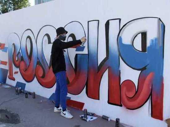 Граффити с символами России появятся на стенах домов в Забайкалье