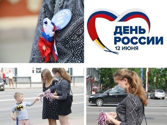 В преддверии Дня России псковичам раздадут 5 тысяч ленточек-триколор