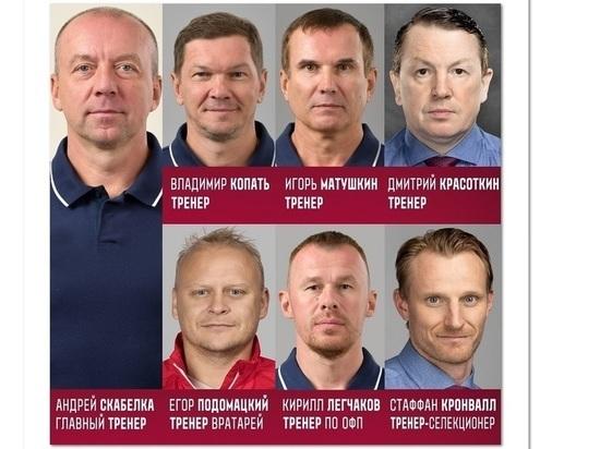 В «Локомотиве» назвали тренерский штаб на сезон