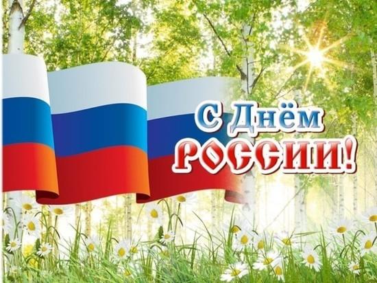 Глава городского округа Серпухов Юлия Купецкая поздравила горожан с Днем России