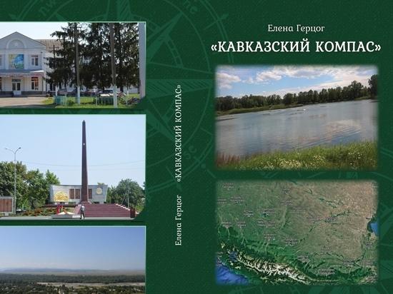 Мюнхен: «Книга о России — ко Дню России»
