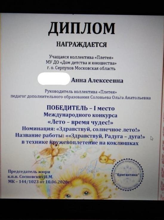 Юная мастерица из Серпухова победила на Международном конкурсе
