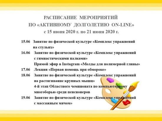 Опубликовано расписание мероприятий для пожилых серпуховичей
