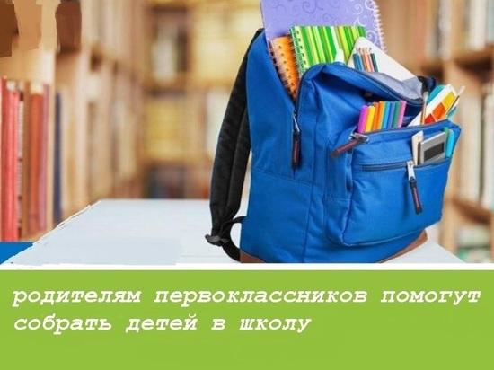 В Костромской области родители первоклассников смогут получить пособие на сбор ребенка в школу