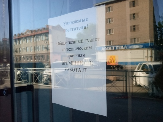 В Оренбурге не могут найти владельца закрытого туалета