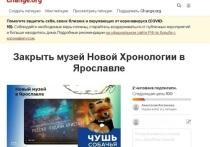 Ярославцы требуют закрыть музей «Новой хронологии»