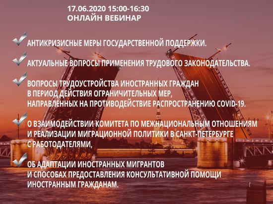 Как получить работу в Петербурге мигрантам в период изоляции